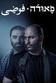 """""""Fauda"""" (Israel, 2015)"""
